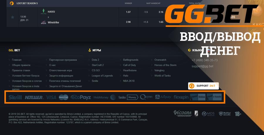GGBet 19
